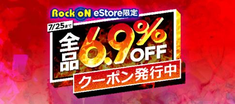 ロックオンeStore